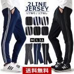 ジャージパンツ ジャージ 下 ジョガーパンツ メンズ パンツ ズボン ストレッチパンツ スウェットパンツ 2本ライン 伸縮 送料無料 通販YC