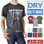 Tシャツ DRYストレッチ 吸汗速乾 プリント アスレジャー 半袖 杢 セール 送料無料 通販M《M1》