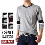 送料無料 配色切替 7分袖 ロンT 長袖Tシャツ メンズ 通販M《M1.5》