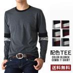 ショッピングTシャツ Tシャツ 長袖 メンズ 袖ライン 配色 セール 送料無料 通販M《M1.5》