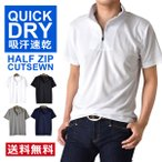 DRYストレッチ ハーフジップカットソー メンズ ポロシャツ 半袖 夏 吸汗速乾 ゴルフ ゴルフシャツ ゴルフウェア 送料無料 通販M《M1.5》