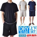 DRYストレッチ ルームウェア 上下セット 配色Tシャツ ハーフパンツ パジャマ 部屋着 ラウンジウェア 吸汗速乾 メンズ 送料無料 通販Y
