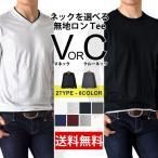 フェイクレイヤード無地ロンT/長袖Tシャツ 送料無料 通販M《M1.5》