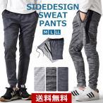 ジョガーパンツ メンズ スウェットパンツ ストレッチ パンツ ダンスパンツ スエットパンツ 部屋着 ルームウェア 送料無料 通販YC