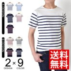 Tシャツ メンズ 送料無料 ボートネック マリンボーダー 通販M《M1.5》