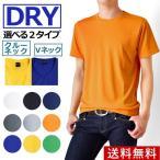 DRYストレッチ Tシャツ メンズ 半袖 吸汗速乾 無地 クルーネック Vネック 送料無料 通販M《M1.5》