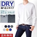 DRYストレッチ Tシャツ メンズ 長袖 無地 クルーネックVネック 吸汗速乾 送料無料 通販M《M1.5》