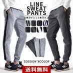 スウェットパンツ メンズ ストレッチ ジョガーパンツ サイドライン ジャージ 下 パンツ スエットパンツ 裏起毛 送料無料 通販YC