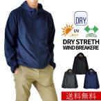 ウィンドブレーカー 接触冷感 速乾 ストレッチ アウトドア フードブルゾン ジャケット 送料無料 通販YC