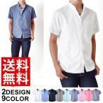 シャツ メンズ 送料無料 カジュアルシャツ 夏 開襟シャツ デニムシャツ セール 半袖  通販M《M1.5》