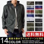 ジャケット パーカー ウインドブレーカー マウンテンパーカー メンズ 送料無料 通販Y