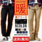 裏起毛 デニムパンツ メンズ フリース 防寒 あったか ゴルフウェア 送料無料 通販Y