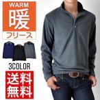 フリース メンズ ハーフボタン トレーナー ニット セーター 送料無料 通販Y