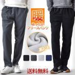 フリースパンツ メンズ ジョガーパンツ 裏起毛 ルームウェア セール 送料無料 通販Y