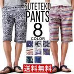 ショッピングステテコ 送料無料 ステテコ ハーフパンツ ショートパンツ メンズ 通販M《M1.5》