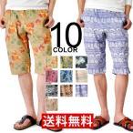 ショッピングステテコ 送料無料 ステテコ パンツ ハーフパンツ メンズ 通販M《M1.5》