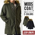 ミリタリーコート メンズ ミリタリージャケット 中綿入り モッズコート 暖か 冬 防寒 送料無料 通販