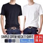 半袖 Tシャツ メンズ 無地 ストレッチ クルーネック 送料無料 通販M《M1》