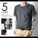 ロンT ロングT メンズ重ね着風袖ラインTシャツ 送料無料 通販M《M1.5》
