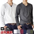 ワッフルカットソー 長袖Tシャツ メンズ 伸縮 ストレッチ 無地 送料無料 通販YC