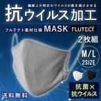 マスク2枚セット 抗ウィルス 抗菌  洗える 洗濯耐久 男性用 女性用 小さめ M L 送料無料 通販M《M1》