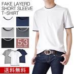 送料無料 重ね着風のぞき半袖Tシャツ 通販M《M1.5》