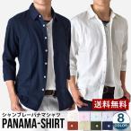 ストレッチシャツ 七分袖 パナマ織 メンズ ミリタリーシャツ 送料無料 通販M《M1.5》