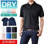 無地 ポロシャツ DRYストレッチ メンズ ユニフォーム 吸汗速乾 制服 メンズ 半袖 長袖 ポケットあり セール 送料無料 通販Y