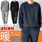 フリース メンズ 上下セット もこもこボアフリース 着る毛布 パジャマ ルームウェア スウェット スエット メンズ 送料無料 通販
