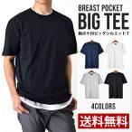 ロング丈 Tシャツ ビッグシルエット メンズ 半袖 ポケット付き 送料無料 通販M《M1》