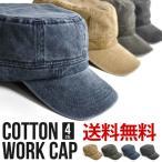 ワークキャップ 帽子 キャップ メンズ 野球帽 無地 夏 紫外線対策 セール 送料無料