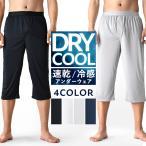 ショッピングステテコ 涼しいステテコ 接触冷感 速乾 ひんやりパンツ メンズ 夏 セール すててこ 下着 送料無料 通販M《M1》