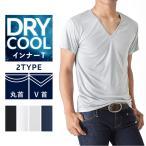 DRYストレッチ 接触冷感 Tシャツ 半袖 メンズ 吸汗速乾 無地  インナー 下着 アンダーウェア 送料無料 通販M《M1》