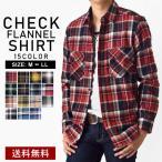 チェックシャツ ネルシャツ 長袖シャツ 冬 暖かい 防寒 メンズ 送料無料 通販Y