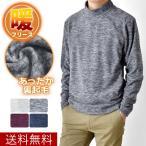 フリースカットソー 長袖Tシャツ ハイネック クルーネック メンズ  送料無料 通販YC