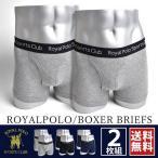 パンツ メンズ 2枚組 ボクサーパンツ ブリーフ 下着 無地 前開き ロイヤルポロ ROYALPOLO 送料無料 通販M《M1.5》