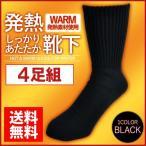 暖かい 靴下 4足組 ソックス メンズ 発熱素材 冬 防寒 厚手 冷えとり 送料無料 通販Y