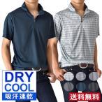 DRYストレッチ 接触冷感 吸汗速乾 ハーフジップカットソー ゴルフウェア 送料無料 通販M《M1.5》
