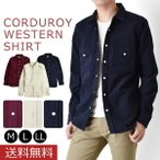 コーデュロイシャツ 長袖シャツ ウエスタンシャツ メンズ 送料無料 通販Y