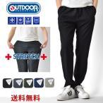 ジョガーパンツ メンズ パンツ ジョガー ストレッチ 送料無料 通販M《M1.5》