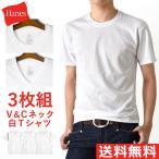 HANES ヘインズ 半袖Tシャツ 3枚組 3枚セット ストレッチ 無地 クルーネック Vネック 送料無料 通販YC