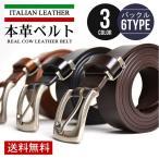 本革ベルト 紳士ベルト 牛革 イタリアンレザー 一枚革 メンズ ビジネス セール 1〜3営業日以内に発送 送料無料 通販M《M1.5》