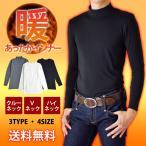 防寒インナー ルームウェア メンズ 長袖 Tシャツ セール ハイネック インナーシャツ メンズ 送料無料 通販M《M2》