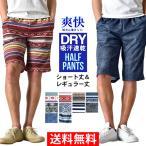 ストレッチショートパンツ DRY ドライ メンズ ハーフパンツ スウェットパンツ セール 送料無料 通販M《M1.5》