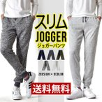 ジョガーパンツ メンズ スウェットパンツ イージーパンツ スキニー テーパードパンツ 無地 送料無料 通販Y