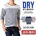 Tシャツ メンズ パネルボーダー7分袖 送料無料 通販M《M1.5》
