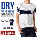 Tシャツ メンズ ボーダー ドライ 半袖 ポケット付 送料無料 通販M《M1》