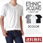 ショッピングエスニック 半袖 Tシャツ メンズ エスニック Vネック 送料無料 通販M《M1.5》
