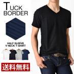 半袖 Tシャツ メンズ 白 黒 Vネック 送料無料 通販M《M1.5》