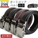 オートロックベルト 本革ベルト ベルト メンズ 本革 無段階 穴無 ビジネス レザー レザーベルト 送料無料 通販M《M1.5》